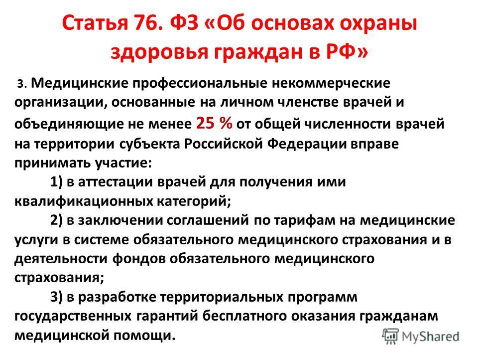 Статья 76. ФЗ «Об основах охраны здоровья граждан в РФ» 3. Медицинские профессиональные некоммерческие организации, основанные на личном членстве врачей и объединяющие не менее 25 % от общей численности врачей на территории субъекта Российской Федера