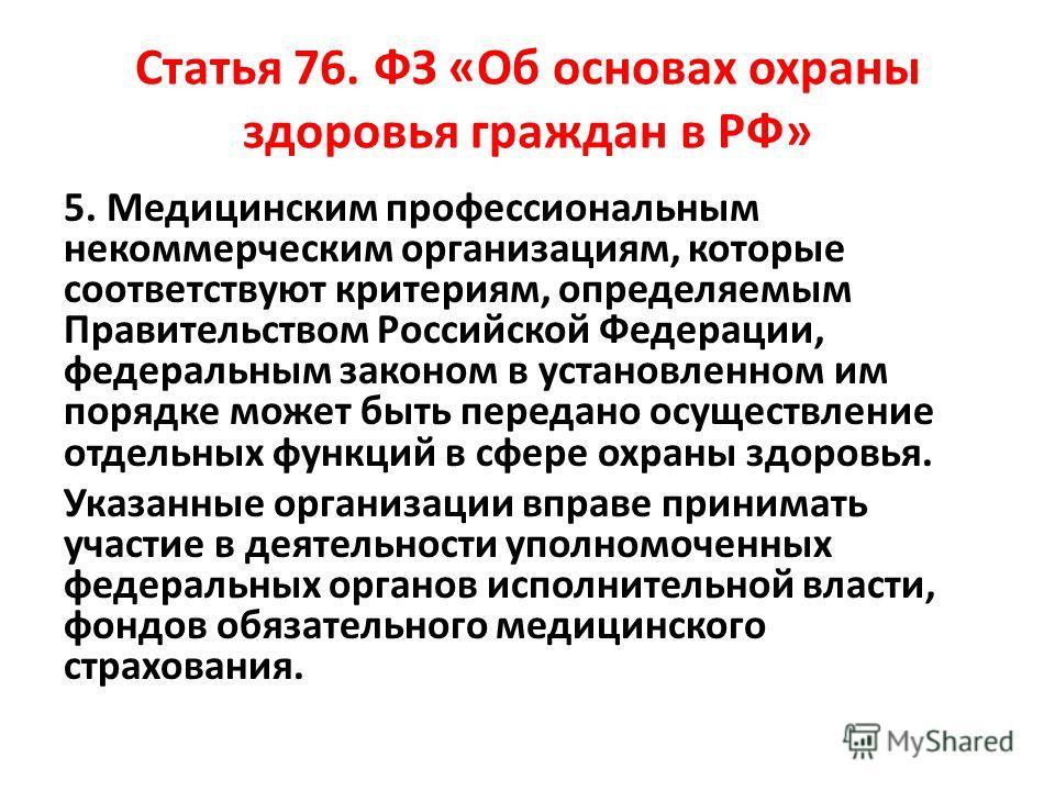 Статья 76. ФЗ «Об основах охраны здоровья граждан в РФ» 5. Медицинским профессиональным некоммерческим организациям, которые соответствуют критериям, определяемым Правительством Российской Федерации, федеральным законом в установленном им порядке мож