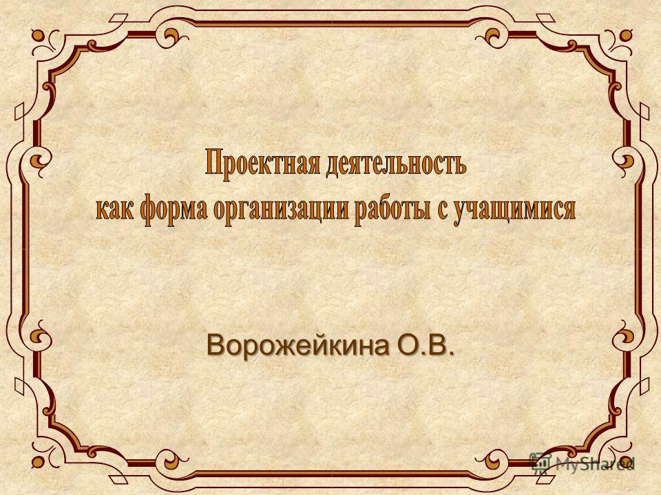 Ворожейкина О.В.