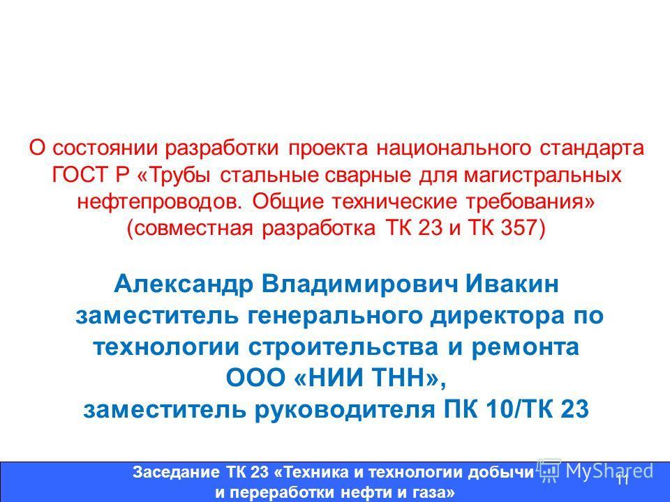 Заседание ТК 23 «Техника и технологии добычи и переработки нефти и газа» О состоянии разработки проекта национального стандарта ГОСТ Р «Трубы стальные сварные для магистральных нефтепроводов. Общие технические требования» (совместная разработка ТК 23