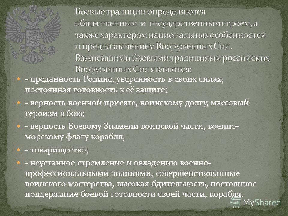 Реферат боевые традиции вооруженных сил рк 9348