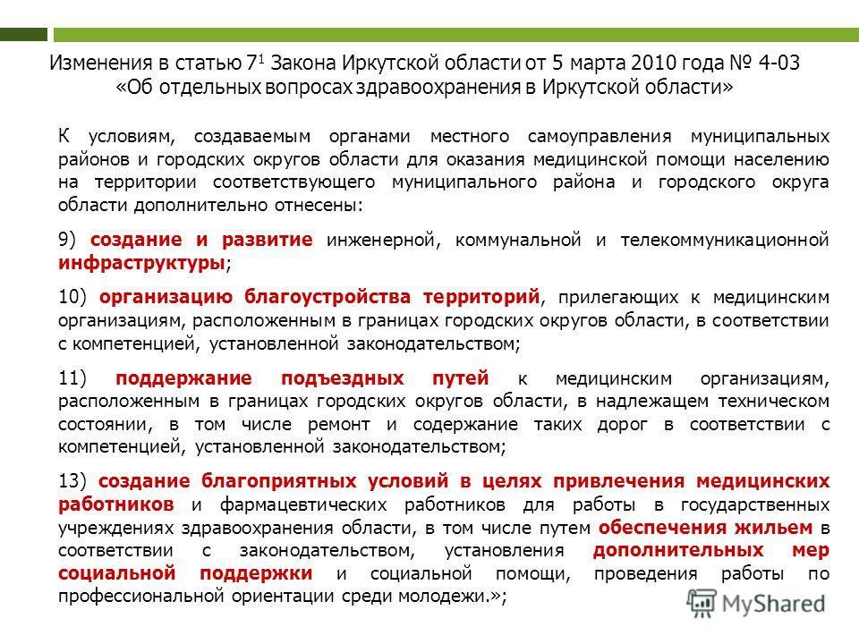 Изменения в статью 7 1 Закона Иркутской области от 5 марта 2010 года 4-03 «Об отдельных вопросах здравоохранения в Иркутской области» К условиям, создаваемым органами местного самоуправления муниципальных районов и городских округов области для оказа