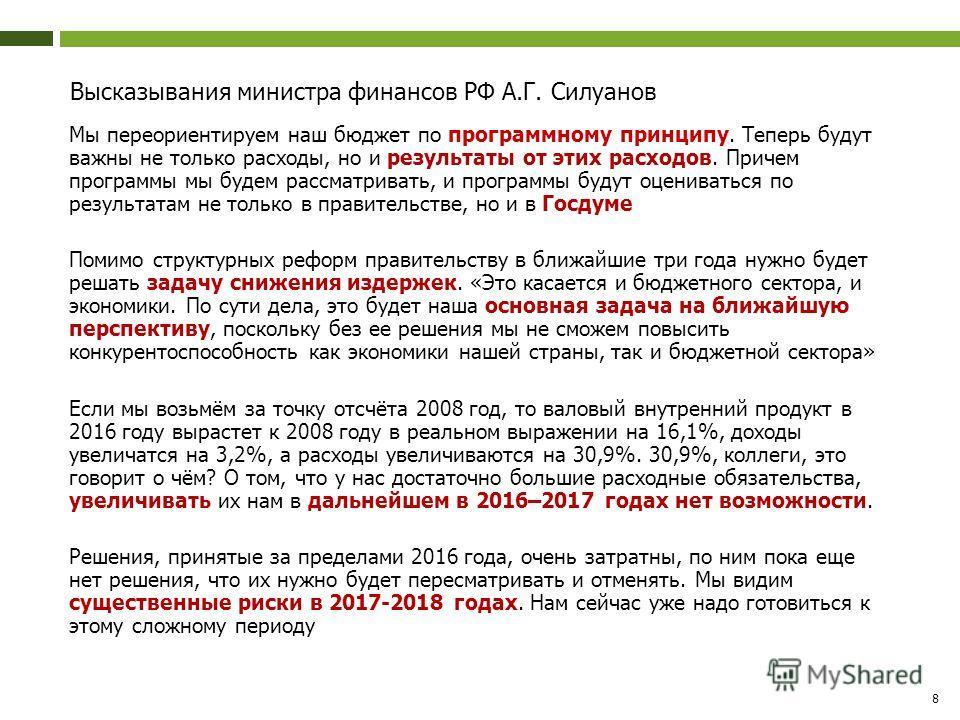 8 Высказывания министра финансов РФ А.Г. Силуанов Мы переориентируем наш бюджет по программному принципу. Теперь будут важны не только расходы, но и результаты от этих расходов. Причем программы мы будем рассматривать, и программы будут оцениваться п