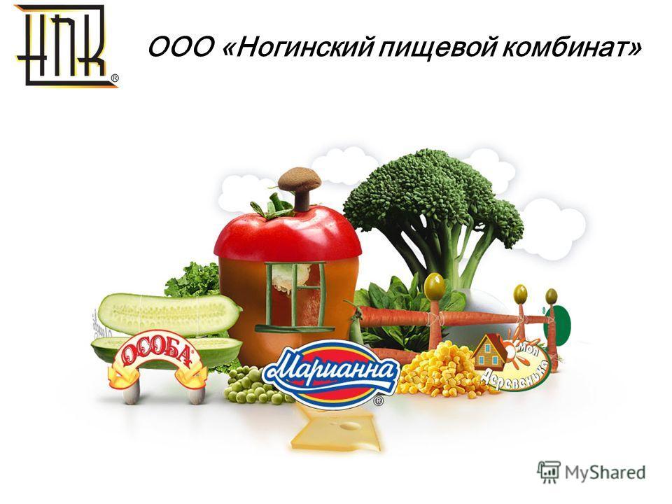 ООО «Ногинский пищевой комбинат»