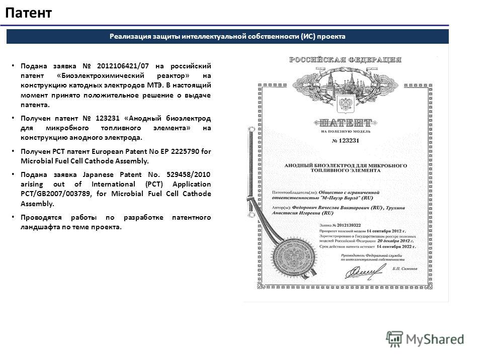 Патент 36 Подана заявка 2012106421/07 на российский патент «Биоэлектрохимический реактор» на конструкцию катодных электродов МТЭ. В настоящий момент принято положительное решение о выдаче патента. Получен патент 123231 «Анодный биоэлектрод для микроб