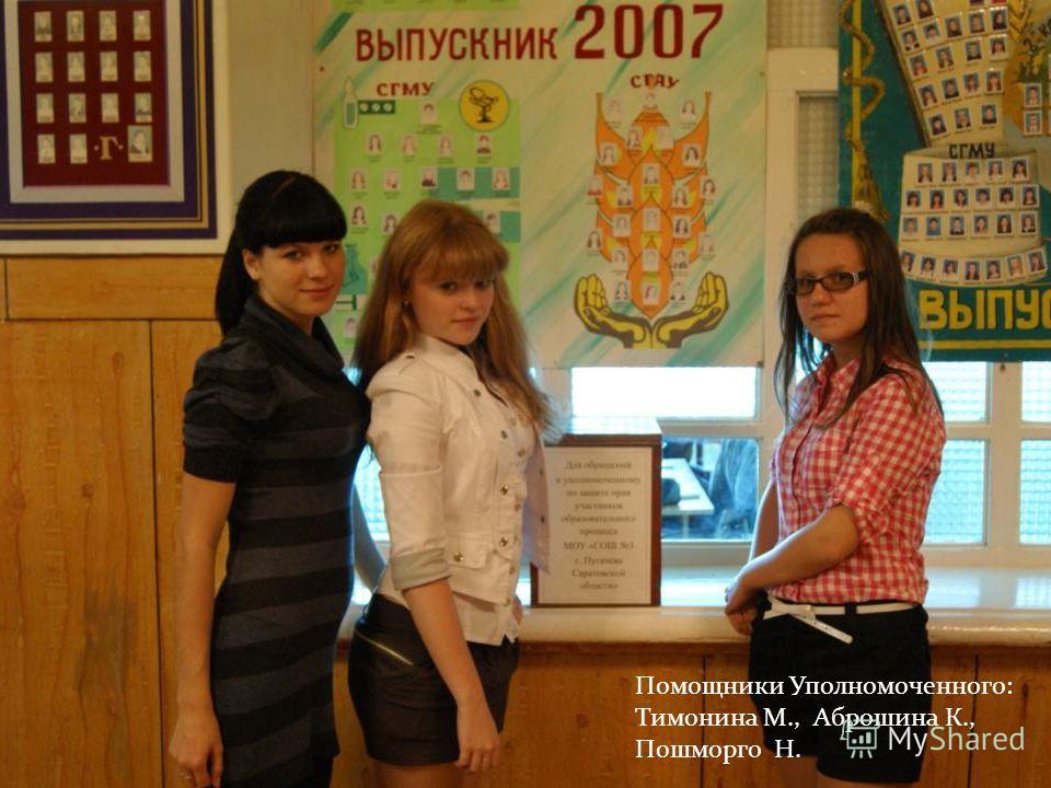 Помощники Уполномоченного: Тимонина М., Аброшина К., Пошморго Н.