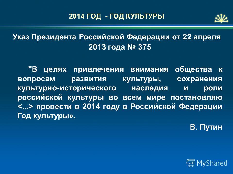 2014 ГОД - ГОД КУЛЬТУРЫ Указ Президента Российской Федерации от 22 апреля 2013 года 375
