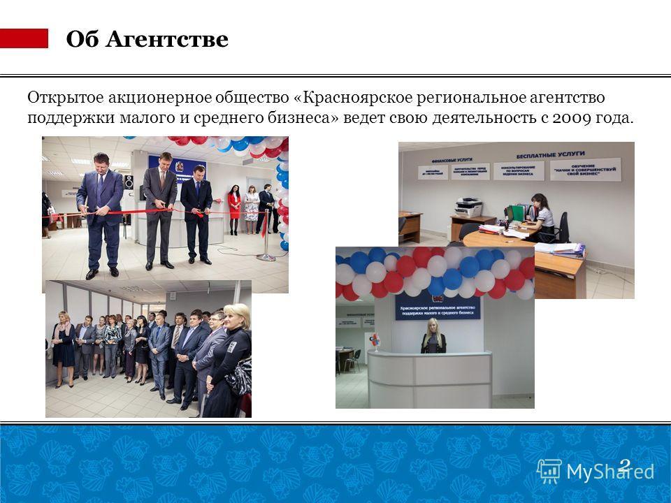 Об Агентстве Открытое акционерное общество «Красноярское региональное агентство поддержки малого и среднего бизнеса» ведет свою деятельность с 2009 года. 2