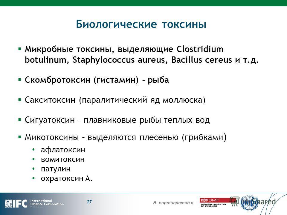 В партнерстве с Биологические токсины Микробные токсины, выделяющие Clostridium botulinum, Staphylococcus aureus, Bacillus cereus и т.д. Скомбротоксин (гистамин) - рыба Сакситоксин (паралитический яд моллюска) Сигуатоксин – плавниковые рыбы теплых во