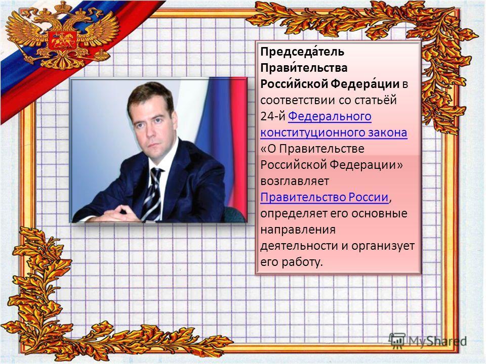 Должность занимает Владимир Владимирович Путин с 7 мая 2012 года Владимир Владимирович Путин7 мая2012 года Официальная резиденцияМосковский Кремль Назначаетсяпо результатам прямых выборов Срок полномочий 5 лет в 19911996 гг., 4 года в 19962008 гг., 6