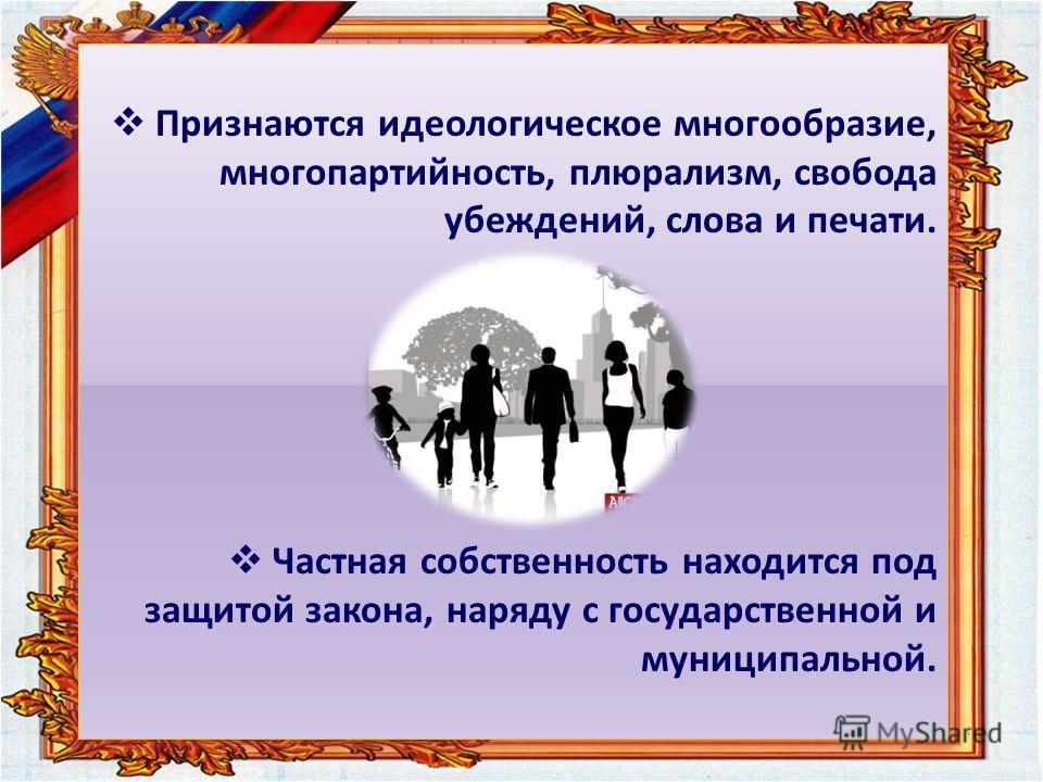 Главное в новой Конституции – это закрепление прав и свобод человека и гражданина в соответствии с нормами и принципами международного права. В Конституции РФ высшей ценностью объявляются не интересы государства, как это было ранее, а права и свободы