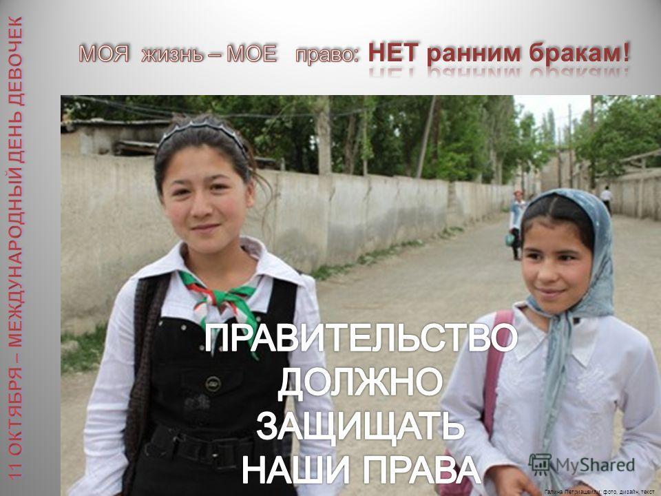 Галина Петриашвили: фото, дизайн, текст. 2012