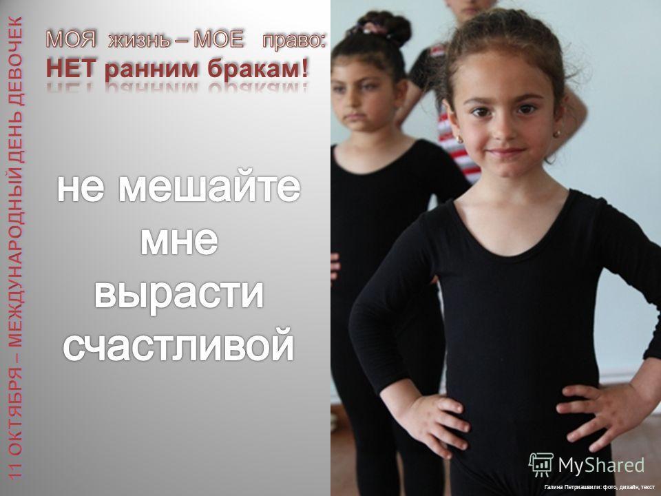 Галина Петриашвили: фото, дизайн, текст