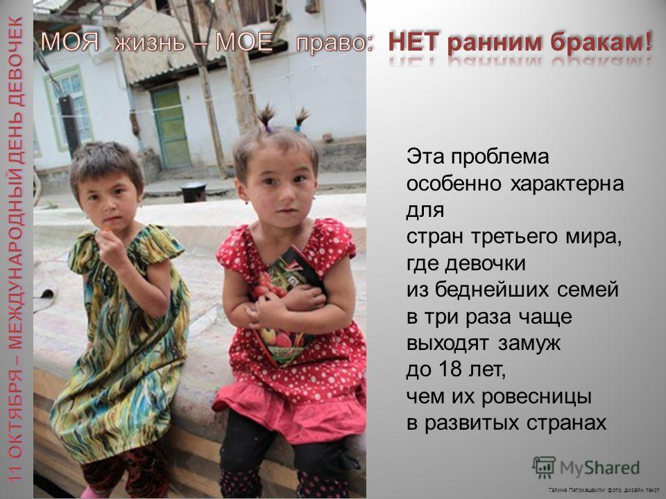 Подавляющее большинство юных жен – необразованные сельские девочки из малоимущих семей Галина Петриашвили: фото, дизайн, текст