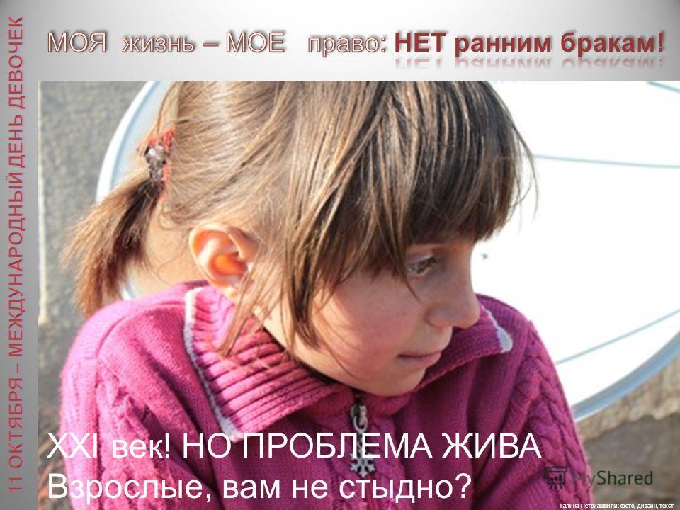 по сравнению с городскими, сельские девочки более подвержены давлению следовать местным традициям и обычаям Галина Петриашвили: фото, дизайн, текст