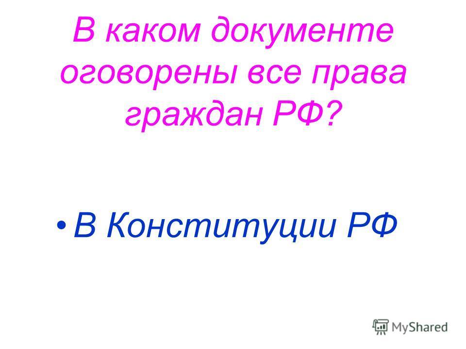 В каком документе оговорены все права граждан РФ? В Конституции РФ