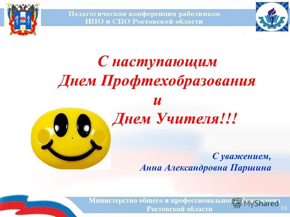 С наступающим Днем Профтехобразования и Днем Учителя!!! С уважением, Анна Александровна Паршина 33