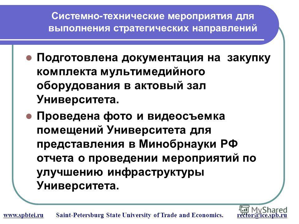 Системно - технические мероприятия для выполнения стратегических направлений www.spbtei.ru Saint-Petersburg State University of Trade and Economics. rector@ice.spb.ru Подготовлена документация на закупку комплекта мультимедийного оборудования в актов
