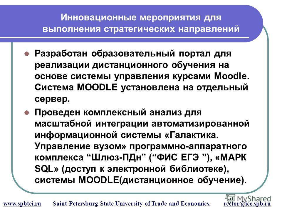 Инновационные мероприятия для выполнения стратегических направлений www.spbtei.ru Saint-Petersburg State University of Trade and Economics. rector@ice.spb.ru Разработан образовательный портал для реализации дистанционного обучения на основе системы у