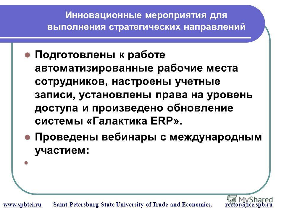 Инновационные мероприятия для выполнения стратегических направлений www.spbtei.ru Saint-Petersburg State University of Trade and Economics. rector@ice.spb.ru Подготовлены к работе автоматизированные рабочие места сотрудников, настроены учетные записи