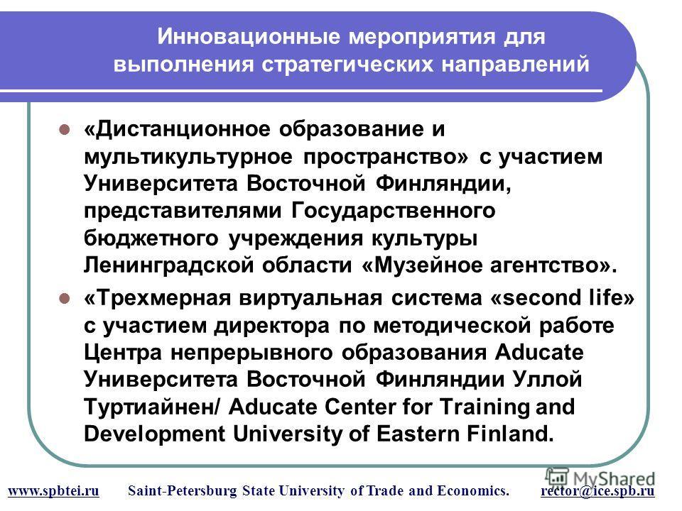 Инновационные мероприятия для выполнения стратегических направлений www.spbtei.ru Saint-Petersburg State University of Trade and Economics. rector@ice.spb.ru «Дистанционное образование и мультикультурное пространство» с участием Университета Восточно
