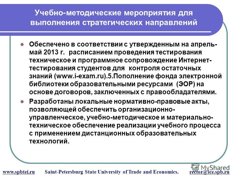 Учебно - методические мероприятия для выполнения стратегических направлений www.spbtei.ru Saint-Petersburg State University of Trade and Economics. rector@ice.spb.ru Обеспечено в соответствии с утвержденным на апрель- май 2013 г. расписанием проведен