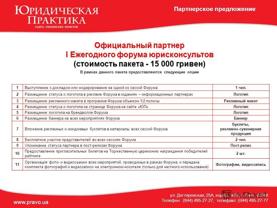 www.pravo.ua Официальный партнер I Ежегодного форума юрисконсультов (стоимость пакета - 15 000 гривен) Официальный партнер I Ежегодного форума юрисконсультов (стоимость пакета - 15 000 гривен) В рамках данного пакета предоставляются следующие опции у