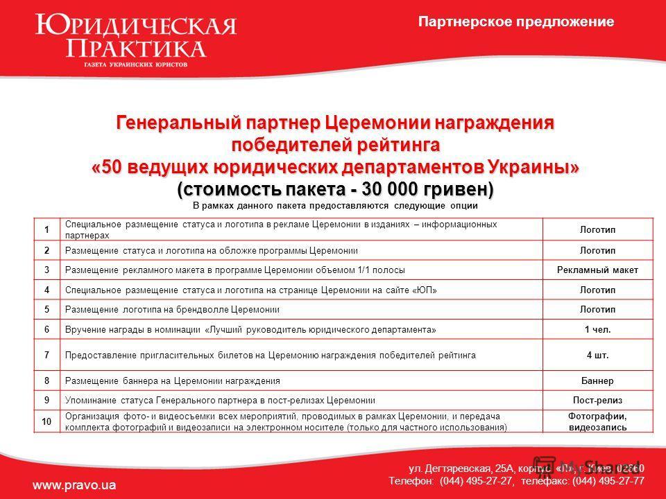 www.pravo.ua Генеральный партнер Церемонии награждения победителей рейтинга «50 ведущих юридических департаментов Украины» (стоимость пакета - 30 000 гривен) (стоимость пакета - 30 000 гривен) В рамках данного пакета предоставляются следующие опции у