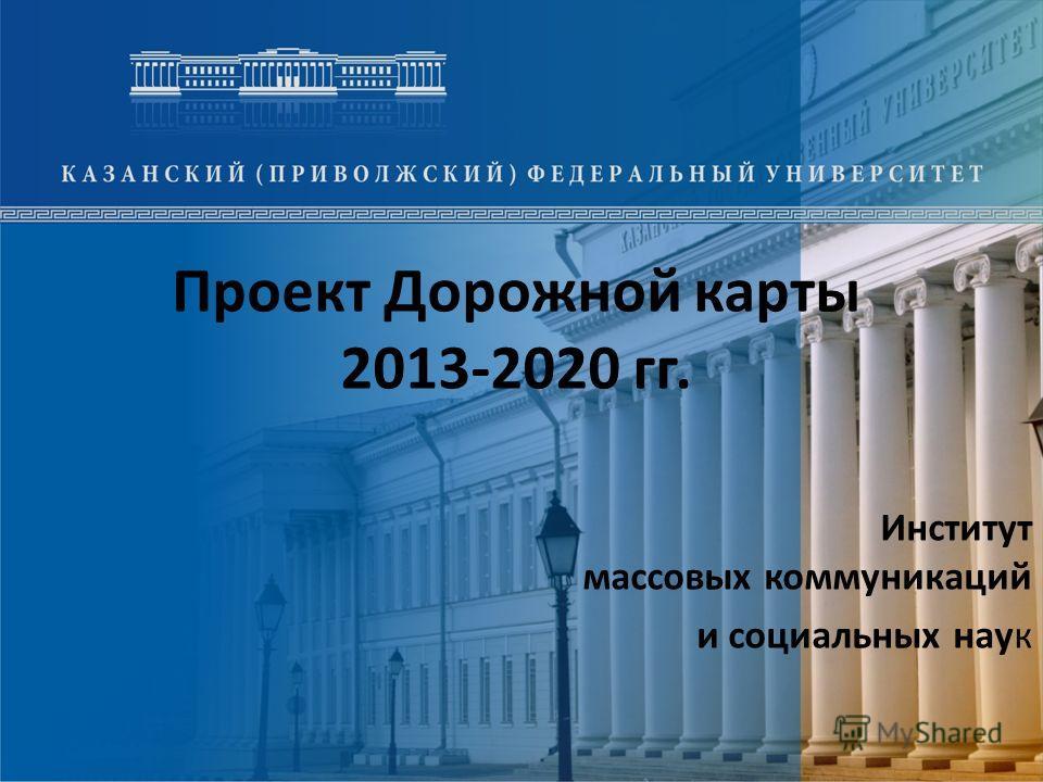 Проект Дорожной карты 2013-2020 гг. Институт массовых коммуникаций и социальных наук