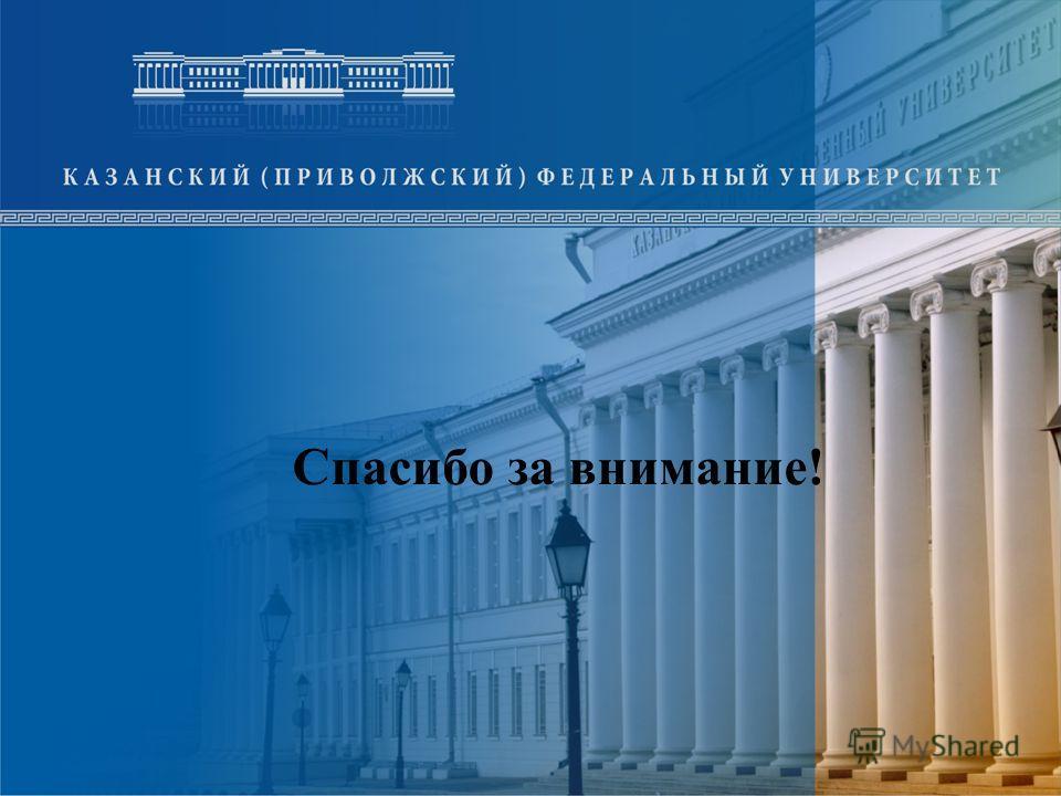 Проект Дорожной карты 2013-2020 гг. Спасибо за внимание!