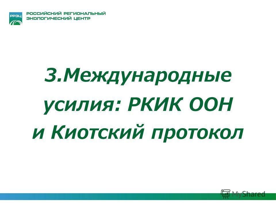 3.Международные усилия: РКИК ООН и Киотский протокол