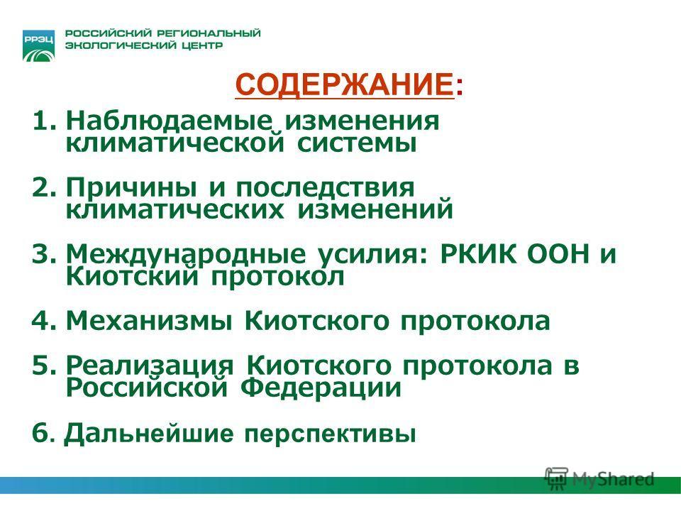 1.Наблюдаемые изменения климатической системы 2.Причины и последствия климатических изменений 3.Международные усилия: РКИК ООН и Киотский протокол 4.Механизмы Киотского протокола 5.Реализация Киотского протокола в Российской Федерации 6. Дальнейшие п