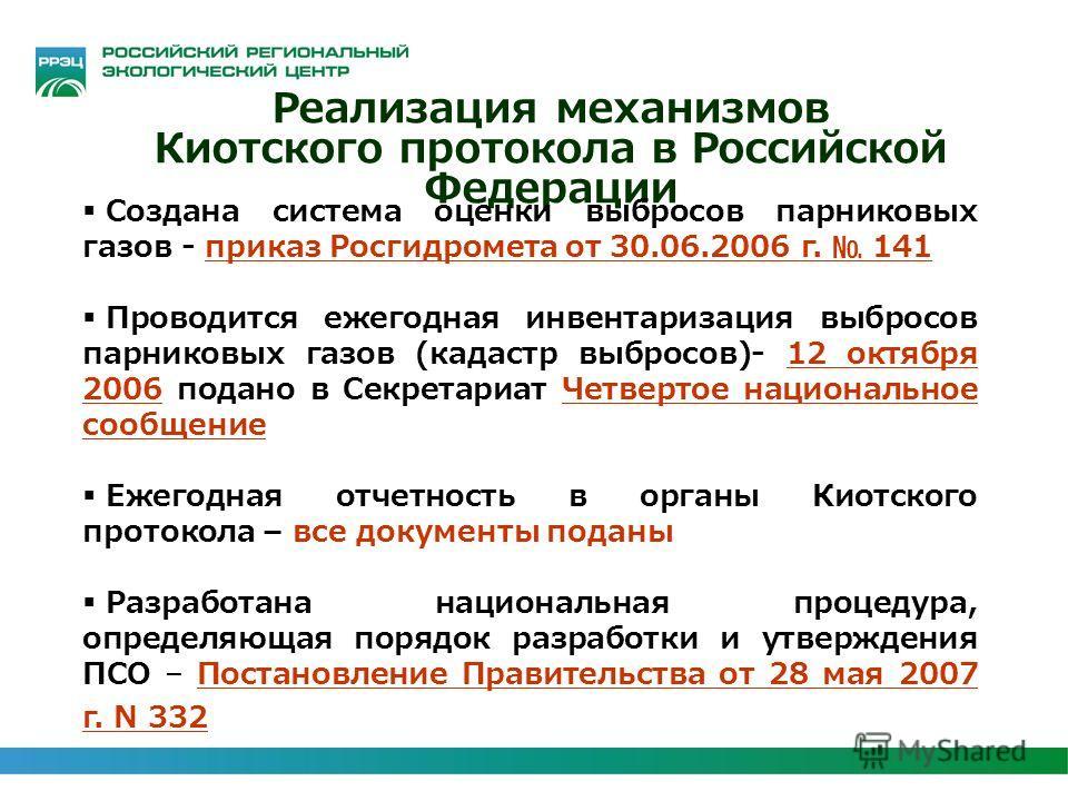 Реализация механизмов Киотского протокола в Российской Федерации Создана система оценки выбросов парниковых газов - приказ Росгидромета от 30.06.2006 г. 141 Проводится ежегодная инвентаризация выбросов парниковых газов (кадастр выбросов)- 12 октября