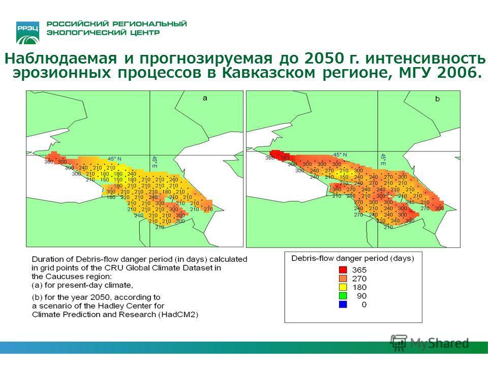 Наблюдаемая и прогнозируемая до 2050 г. интенсивность эрозионных процессов в Кавказском регионе, МГУ 2006.