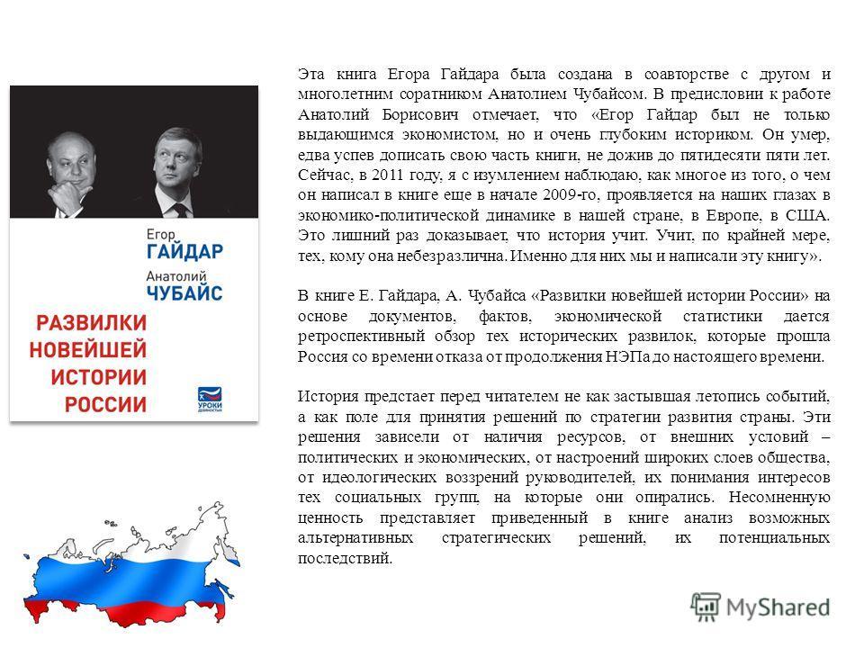Эта книга Егора Гайдара была создана в соавторстве с другом и многолетним соратником Анатолием Чубайсом. В предисловии к работе Анатолий Борисович отмечает, что «Егор Гайдар был не только выдающимся экономистом, но и очень глубоким историком. Он умер