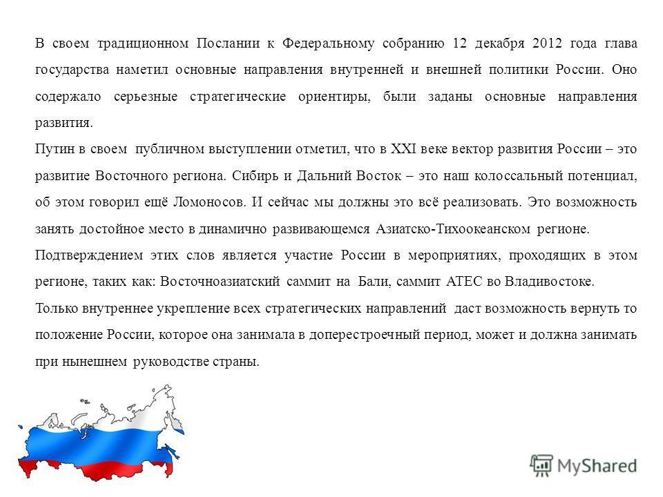 В своем традиционном Послании к Федеральному собранию 12 декабря 2012 года глава государства наметил основные направления внутренней и внешней политики России. Оно содержало серьезные стратегические ориентиры, были заданы основные направления развити