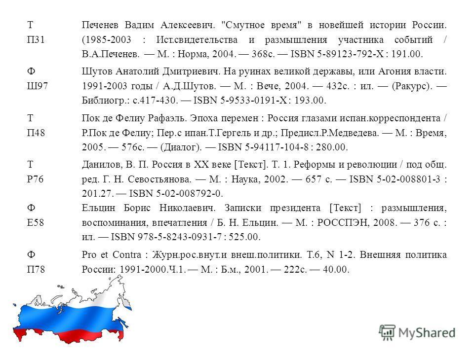 Т П31 Печенев Вадим Алексеевич.