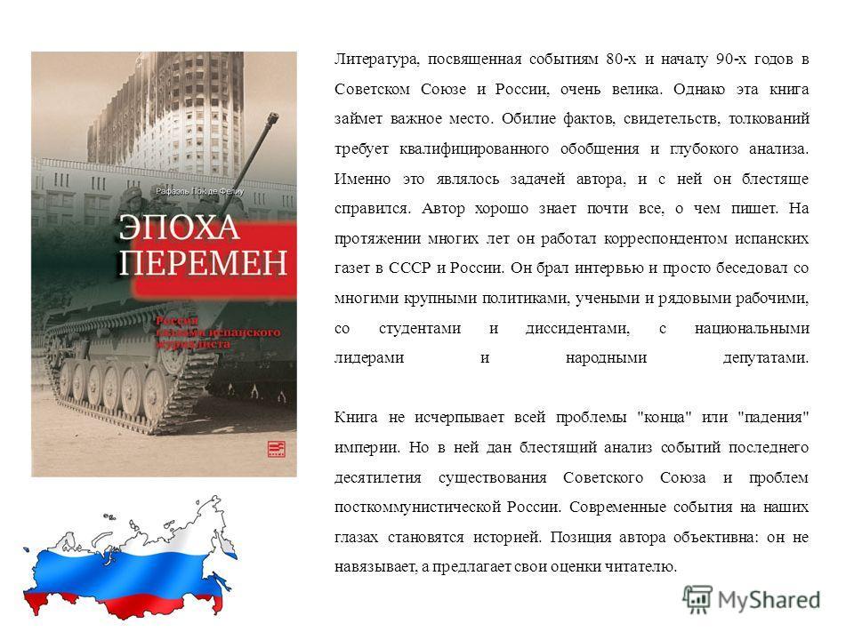 Литература, посвященная событиям 80-х и началу 90-х годов в Советском Союзе и России, очень велика. Однако эта книга займет важное место. Обилие фактов, свидетельств, толкований требует квалифицированного обобщения и глубокого анализа. Именно это явл