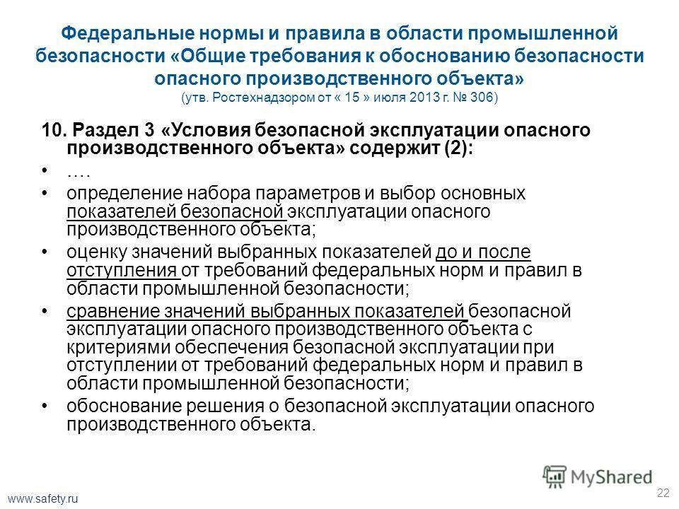Барьеры безопасности – модель «бабочки» (Тоталь) 21 www.safety.ru