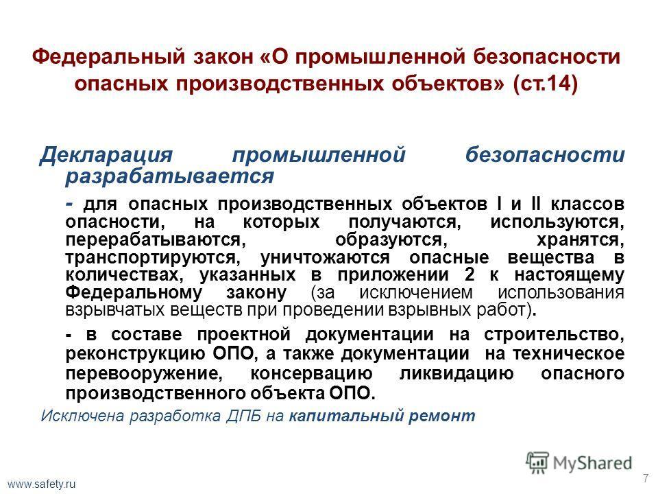 Распределение разработанных и утвержденных в 2012 году деклараций по отраслям промышленности 6 www.safety.ru