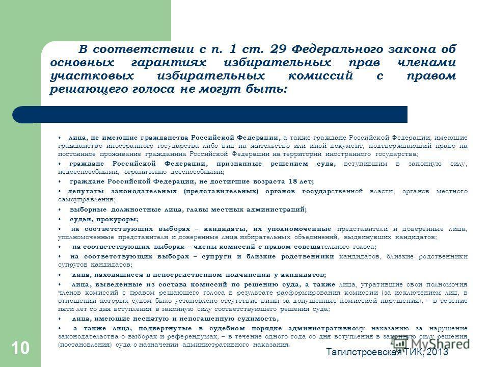 10 лица, не имеющие гражданства Российской Федерации, а также граждане Российской Федерации, имеющие гражданство иностранного государства либо вид на жительство или иной документ, подтверждающий право на постоянное проживание гражданина Российской Фе