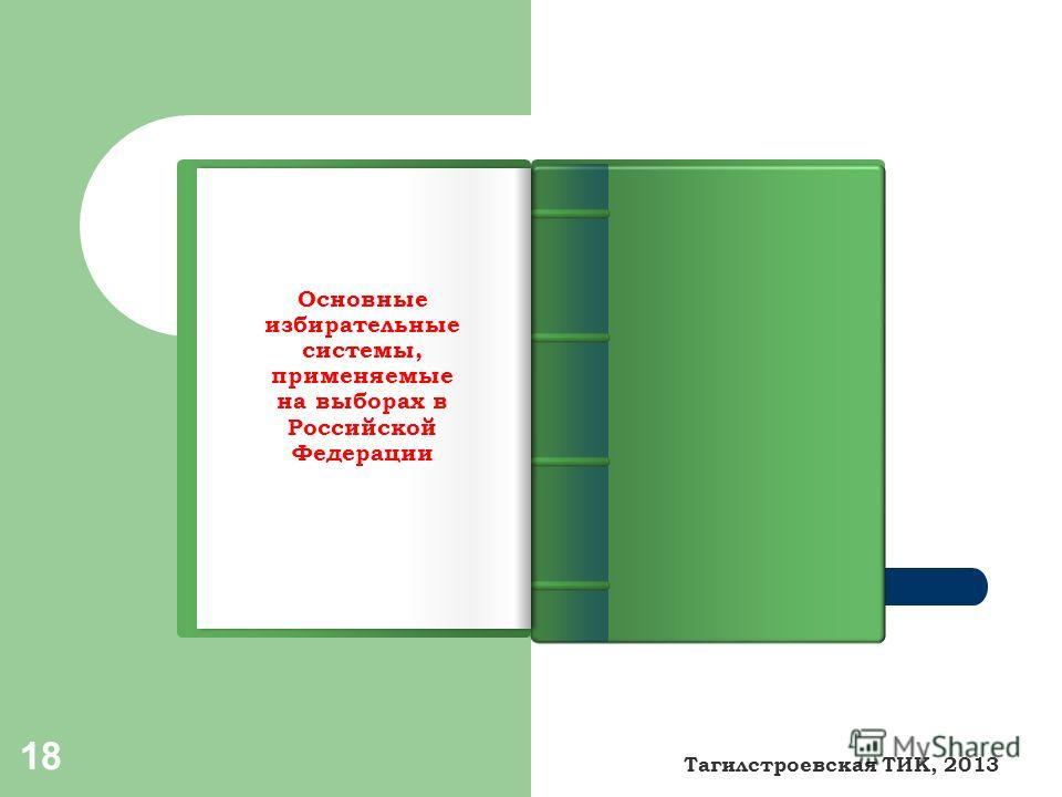 Основные избирательные системы, применяемые на выборах в Российской Федерации 18 Тагилстроевская ТИК, 2013