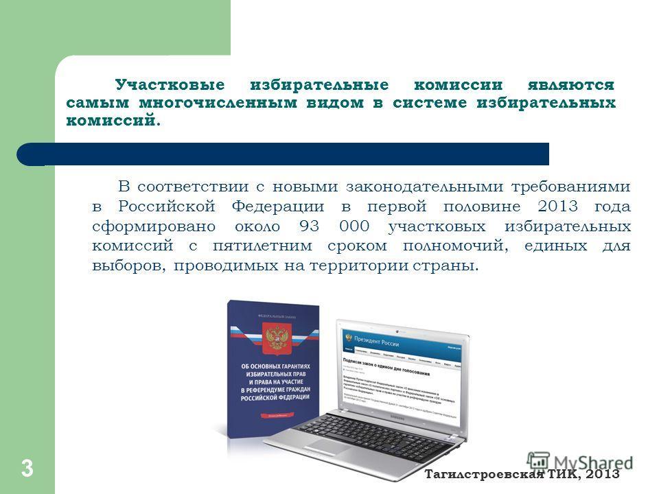 3 В соответствии с новыми законодательными требованиями в Российской Федерации в первой половине 2013 года сформировано около 93 000 участковых избирательных комиссий с пятилетним сроком полномочий, единых для выборов, проводимых на территории страны