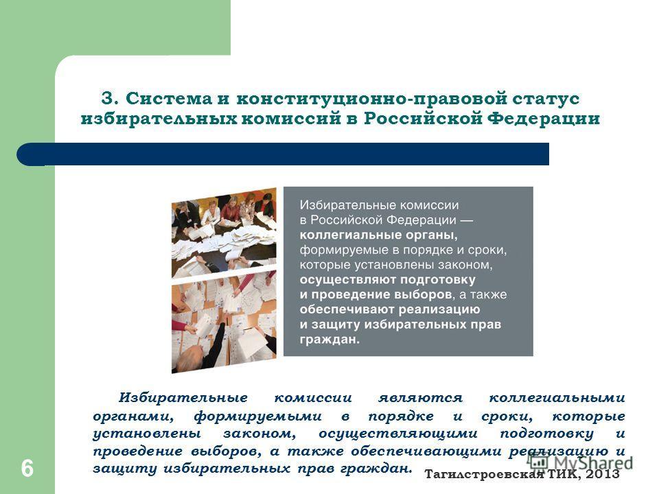 6 3. Система и конституционно-правовой статус избирательных комиссий в Российской Федерации Избирательные комиссии являются коллегиальными органами, формируемыми в порядке и сроки, которые установлены законом, осуществляющими подготовку и проведение