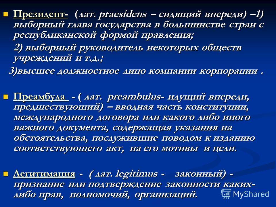 Толковый словарь терминов ПрезидентПреамбула Легитимация Легитимация Демократия Демократия Омбудсмен Омбудсмен