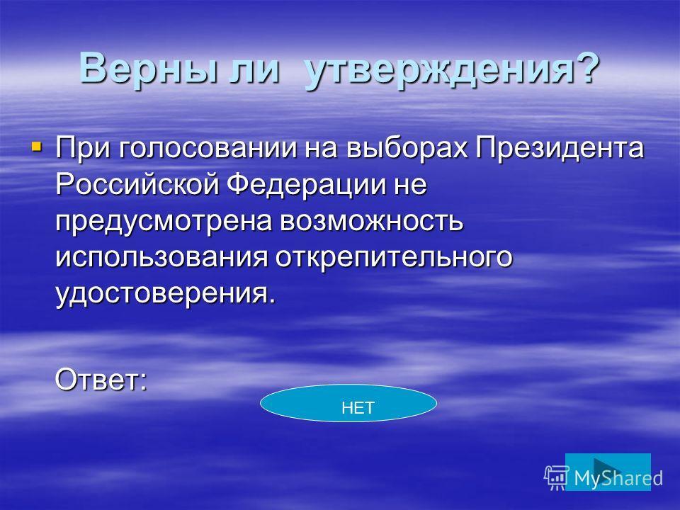 Верны ли утверждения? Обязательным атрибутом вступления Президента Российской Федерации в должность, установленным Конституцией, является его присяга. Обязательным атрибутом вступления Президента Российской Федерации в должность, установленным Консти