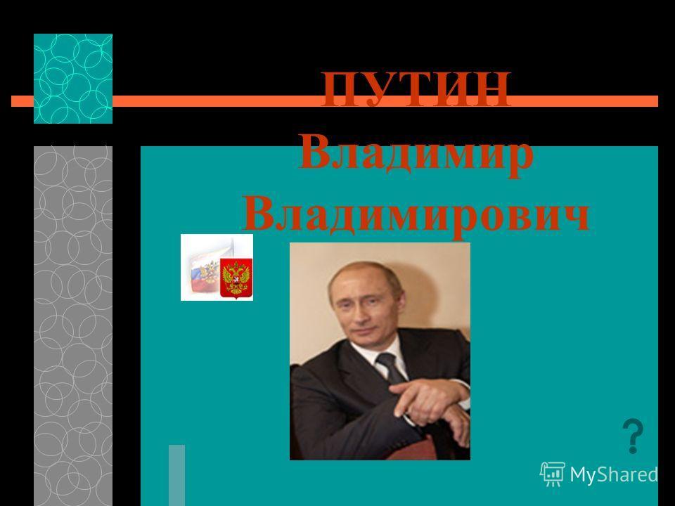 III раунд: Первые лица государства «Политический портрет» 1 2