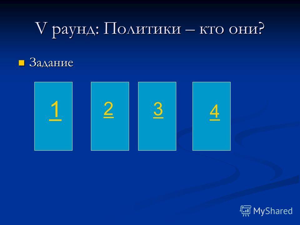 Федеральное Собрание - парламент Российской Федерации - является представительным и законодательным органом Российской Федерации. Федеральное Собрание состоит из двух палат - Совета Федерации и Государственной Думы. Федеральное Собрание - парламент Р