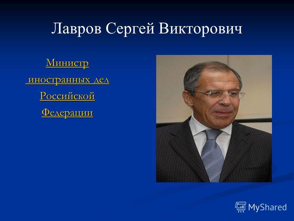 Кудрин Алексей Леонидович Министр финансов Российской Федерации финансов Российской Федерации