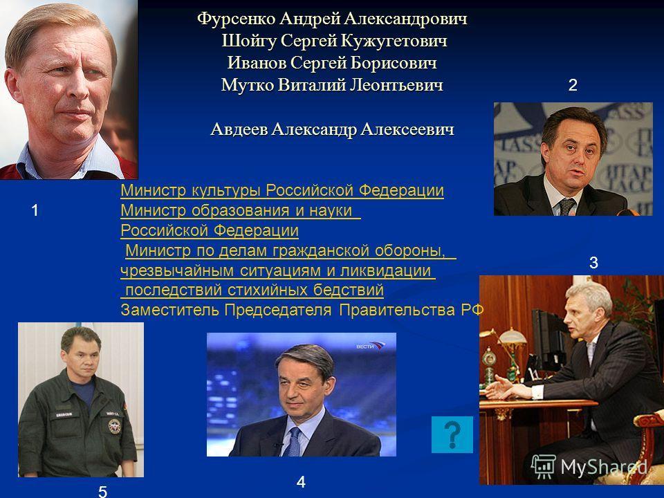 Анатолий Эдуардович Сердюков Министр обороны Российской Федерации Министр обороны Российской Федерации